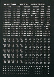 【N】TTL059A 113阪和153宮原標記白