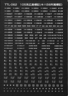 【N】TTL062A 105系広島・キハ58所属標記(宇部・小野田 白文字)