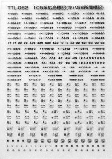 【N】TTL062B 105系広島・キハ58所属標記(福塩・伯備 黒文字)