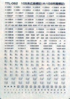 【N】TTL062C 105系広島・キハ58所属標記(広島支社 青20号文字)