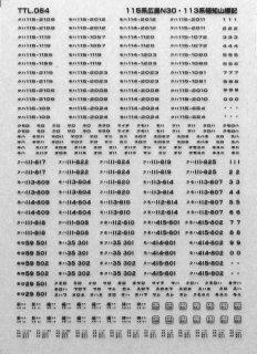 【N】TTL064B 115系広島N30・113系福知山標記・黒色