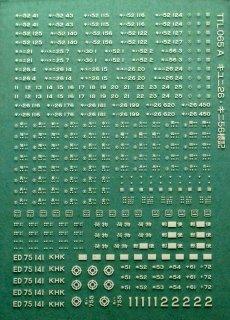 【N】TTL065A キユニ26・キニ56標記白文字
