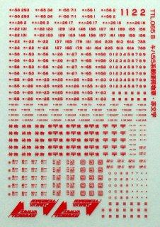 【N】TTL065B キハ55系郵便荷物車赤文字