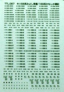 【N】TTL067 キハ58みよし・169系かもしか標記(緑14号相当)