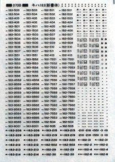 【N】TTL070B キハ183系標記(新書体)黒