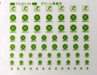 【N】TTL071-01 グリーン車標記