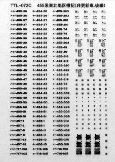 【N】TTL072C2 455系東北標記(非更新)黒後編