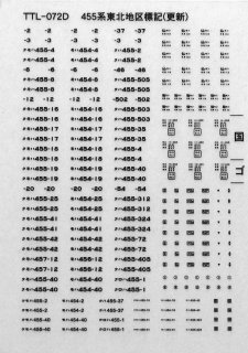 【N】TTL072D2 455系東北標記(更新)黒