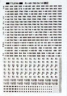 【N】TTL074A改 キハ40-700標記(黒文字)