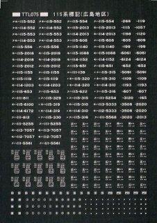 【N】TTL075A 115標記広島白