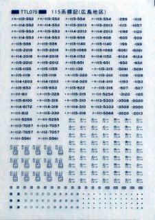 【N】TTL075B 115標記広島青20号