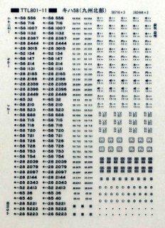 【N】TTL801-11A キハ58標記(九州北部)青文字