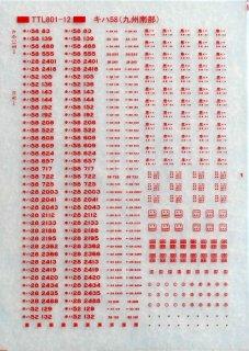 【N】TTL801-12B キハ58標記(九州南部)赤文字