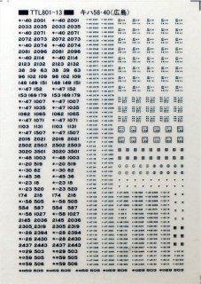 【N】TTL801-13D キハ40・58系標記(広島)黒