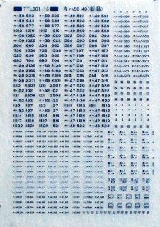 【N】TTL801-15B キハ58・40標記(新潟) 青文字