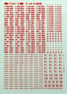 【N】TTL801-15C キハ58・40標記(新潟) 赤文字
