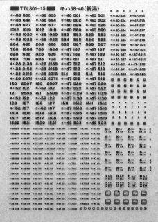 【N】TTL801-15D キハ58・40標記(新潟) 黒文字