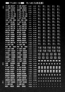 【N】TTL801-18A キハ40標記(九州北部) 白文字