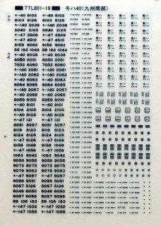【N】TTL801-19B キハ40標記(九州南部) 青文字