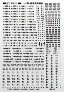 【N】TTL801-32B 167系・事業用車細部標記 黒