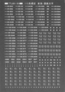 【N】TTL801-38A 115系標記 新潟・国鉄文字 白