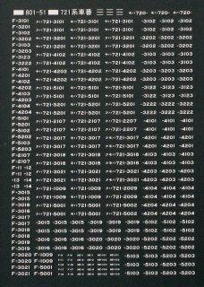 【N】TTL801-51 721系車番標記(白)