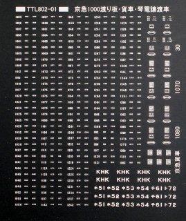 【N】TTL802-01 京急1000形渡り板車番・琴電検査標記