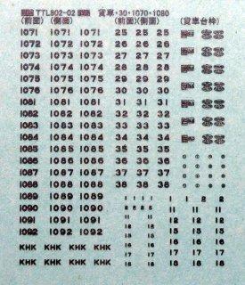 【N】TTL802-02 琴電30・1070・1080車番標記・京急貨車車番