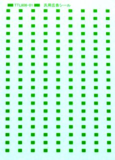 【N】TTL806-01B 汎用広告シールインレタ 緑