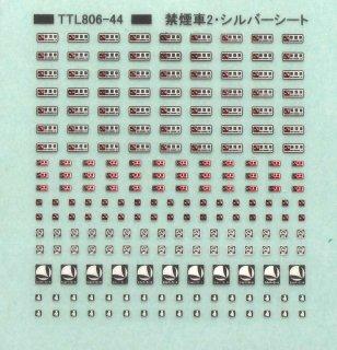 【N】TTL806-44 禁煙車表示2・シルバーシート