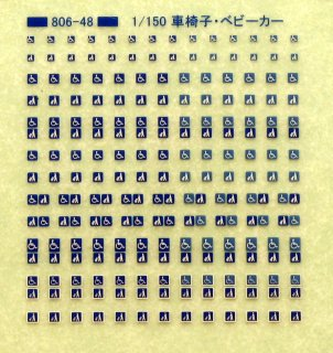 【N】TTL806-48B 車椅子・ベビーカー表示(ダークブルー)
