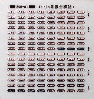 【N】TTL806-61A 14・24系寝台標記 Hゴム黒