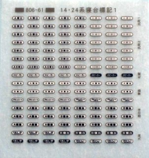 【N】TTL806-61B 14・24系寝台標記 Hゴムグレー