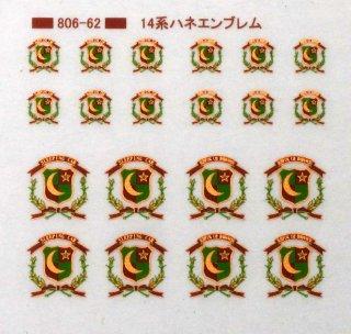 【N】TTL806-62A 14系ハネ エンブレム 茶色ベース