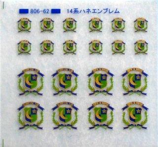 【N】TTL806-62B 14系ハネ エンブレム 青色ベース