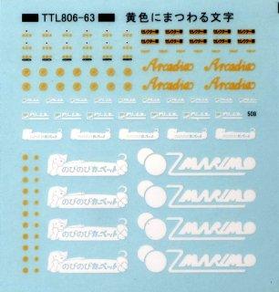 【N】TTL806-63 黄色にまつわる文字