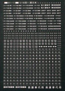 【N】TTL811-11A 12・50系標記東日本白