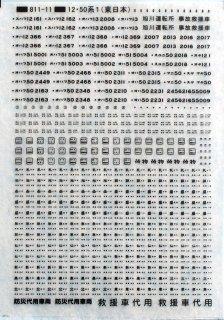 【N】TTL811-11B 12・50系標記東日本黒