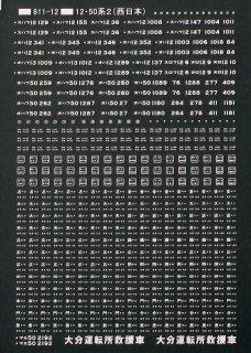 【N】TTL811-12A 12・50系標記西日本白