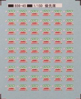 【N】TTL856-45 優先席表示5【裏から貼るインレタ】