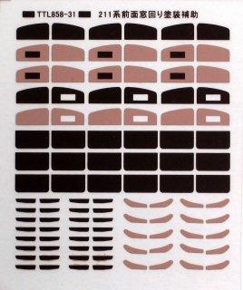 【N】TTL858-31 211系前面窓回り塗装補助インレタ