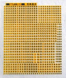 【N】TTL806-71D 号車表示(黄色+青)