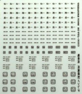 TTL8003B 【1/80】通勤電車所属標記1 黒