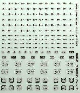 TTL8005B 【1/80】通勤電車所属標記3 黒