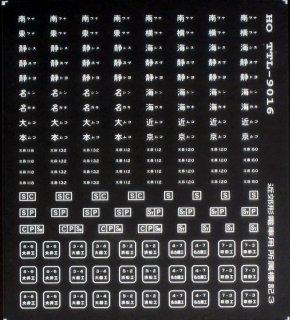 TTL8016A 【1/80】近郊型電車所属標記No.3 白