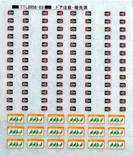 TTL8056-03 【1/80】ドア注意・優先席(九州)インレタ