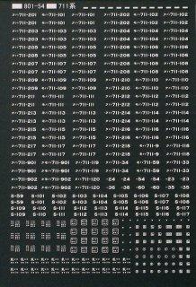 【N】TTL801-54 711系標記