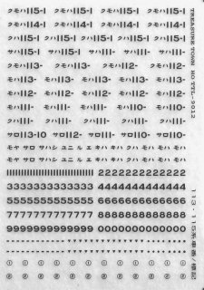 TTL8012B 【1/80】113/115系車番標記 黒