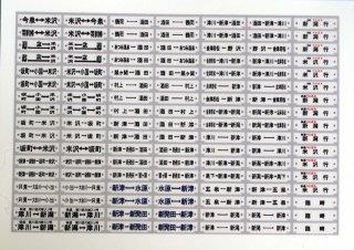 TTS8341-13 【1/80】サボステッカー13(新津各線)