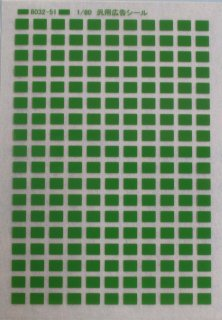 TTL8032-51B 【1/80】汎用広告シールインレタ 黄緑